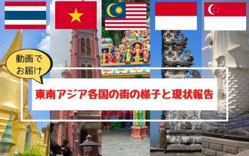 【動画】東南アジア各国の街の様子と現状報告【新型コロナウイルス関連情報】【東南アジア・観光情報】