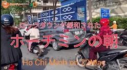【動画】ロックダウンが緩和されたホーチミンの街の様子と現状報告【新型コロナウィルス関連情報】【ベトナム・観光情報】