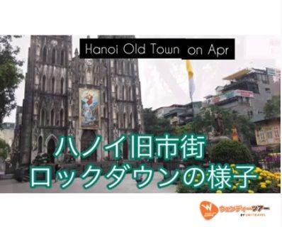 【動画】ロックダウン中のハノイの様子【ベトナム・ハノイ市内情報】