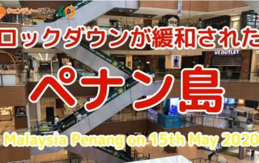 【動画】ロックダウンが緩和されたペナン島の街の様子と現状報告【新型コロナウィルス関連情報】【マレーシア・観光情報】