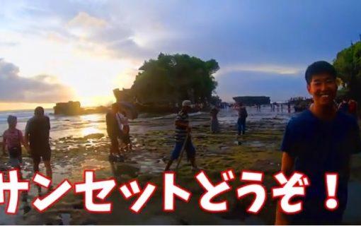 【動画】バリ島のNo.1サンセットスポットのタナロット寺院へ!!【バリ島・観光情報】