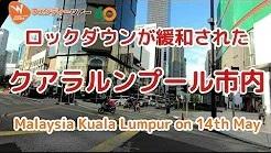 【動画】ロックダウンが緩和されたクアラルンプール市内の街の様子と現状報告【新型コロナウィルス関連情報】【マレーシア・観光情報】
