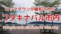 【動画】ロックダウンが緩和されたコタキナバル市内の街の様子と現状報告【新型コロナウィルス関連情報】【マレーシア・観光情報】