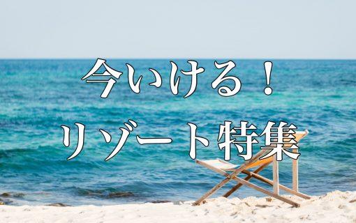 【2020年5月20日更新】今行けるリゾート特集!