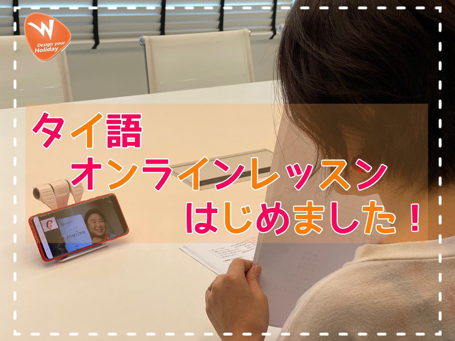 【動画】オンラインでタイ語教室始めました!!【タイ・お知らせ】