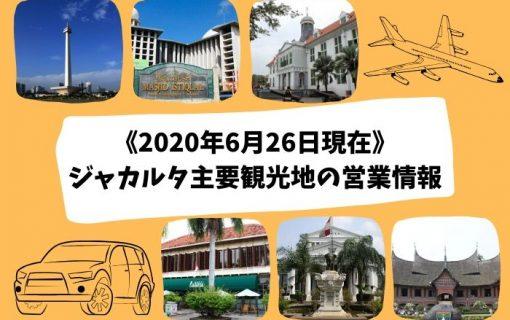 《2020年6月26日現在》ジャカルタ主要観光地の営業情報【ジャカルタ・観光情報】