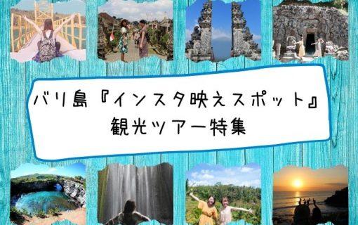 バリ島『インスタ映えスポット』観光ツアー特集【バリ島・観光情報】