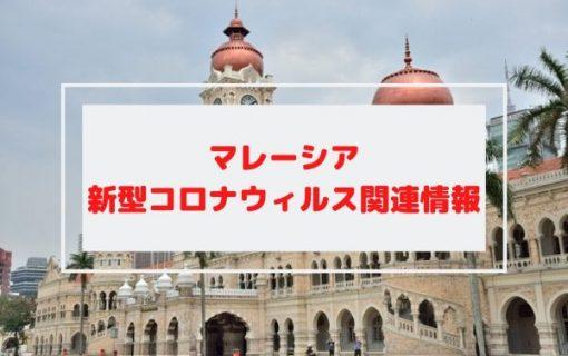 マレーシアの観光地・旅行者に関わるコロナウイルス最新情報