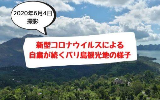 【動画】【2020年6月4日撮影】新型コロナウイルスによる自粛が続くバリ島観光地の様子【バリ島・観光情報】