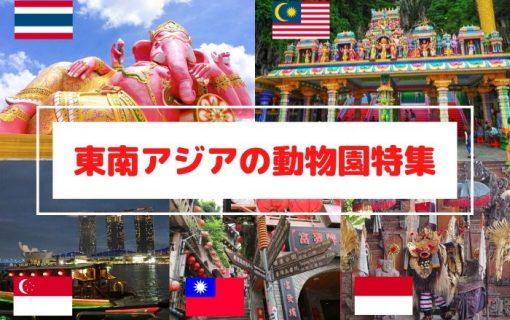 日本ではお目にかかれない珍しい動物がいっぱい!東南アジアの動物園特集【東南アジア・観光情報】