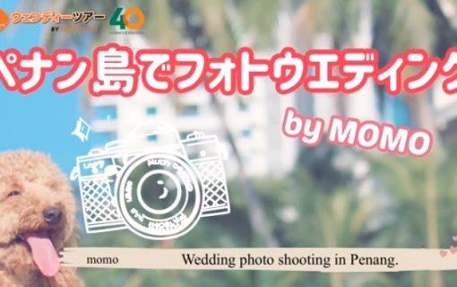 【動画】ペナン島でフォトウエディング!!【マレーシア・オプショナルツアー情報】
