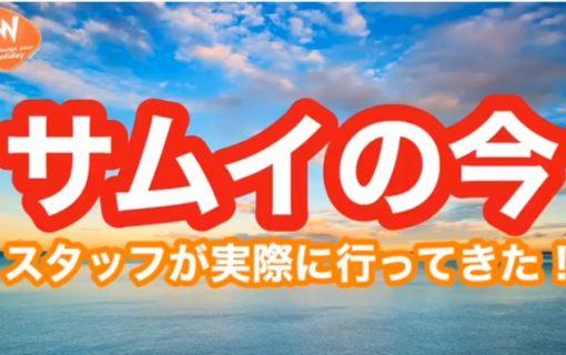 【動画】サムイ島の街の様子と現状報告【新型コロナウィルス関連情報】【タイ・観光情報】
