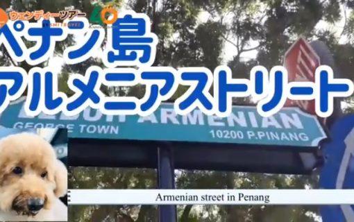 【動画】世界遺産の街ジョージタウンでおすすめのインスタ映えスポット【ペナン島・観光情報】