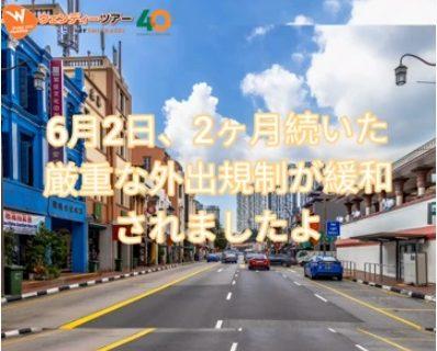 【動画】外出制限が緩和されたシンガポール市内の街の様子と現状報告【新型コロナウィルス関連情報】【シンガポール・観光情報】