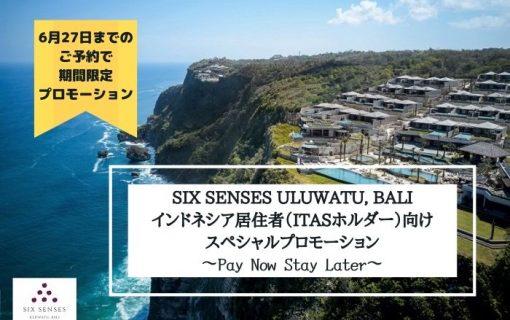 6月27日までのご予約限定☆SIX SENSES ULUWATU, BALI インドネシア居住者(ITASホルダー)向けスペシャルプロモーション【ジャカルタ・プロモーション情報】