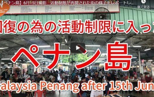 【動画】回復の為の活動制限に入ったペナン島の街の様子と現状報告【新型コロナウィルス関連情報】【マレーシア・観光情報】