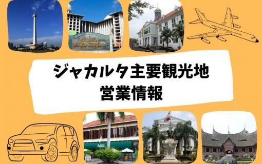 ジャカルタ主要観光地の営業情報