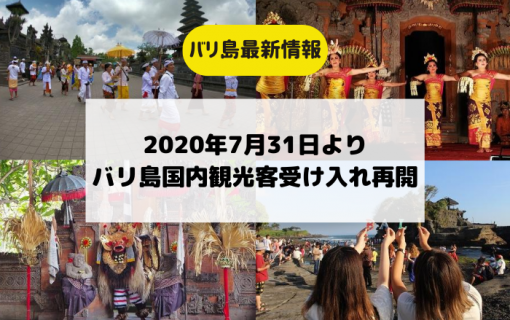 【バリ島最新情報】7月31日よりバリ島国内観光客受け入れ再開