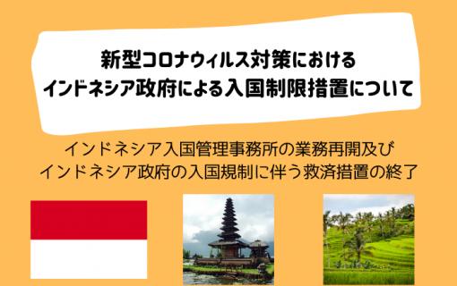 【2020年7月13日から適用】新型コロナウィルス対策におけるインドネシア政府による入国制限措置について