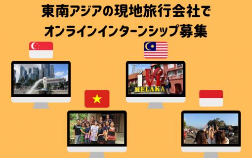東南アジアの現地旅行会社でオンラインインターンシップ募集
