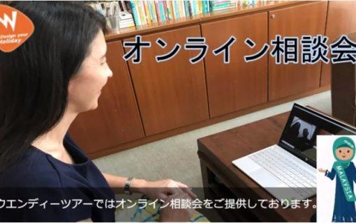 【動画】ペナン島・ロングステイ オンライン相談会のご紹介