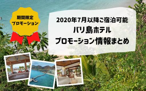 2020年7月以降ご宿泊可能なバリ島ホテルプロモーション情報まとめ