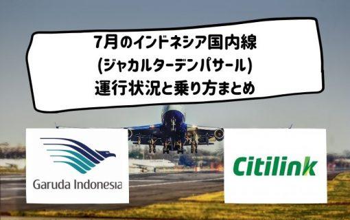 7月のインドネシア国内線(ジャカルターデンパサール間)運行状況と乗り方まとめ