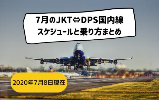 《2020年7月8日現在》7月のJKT⇔DPS国内線スケジュールと乗り方まとめ【インドネシア・ジャカルタ情報】