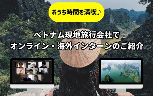 【日本に居ながら体験♪】ベトナム現地旅行会社でオンライン・海外インターンのご紹介