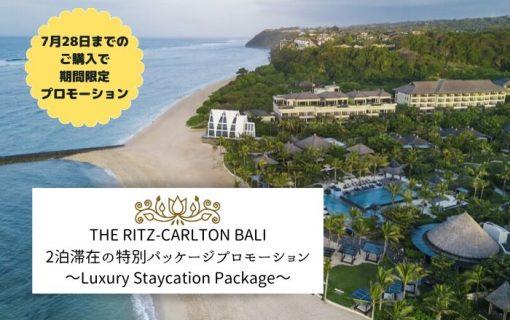 7月28日までのご購入限定☆THE RITZ-CARLTON BALI 2泊滞在の特別パッケージプロモーション【ジャカルタ・プロモーション情報】