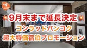 【動画】《9月末まで延長》コンラッドバンコク・超大特価宿泊プロモーション