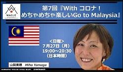 【動画】2020年7月6日ー8月3日開催・マレーシア発WAOJE海外企業家ビジネストークバトン