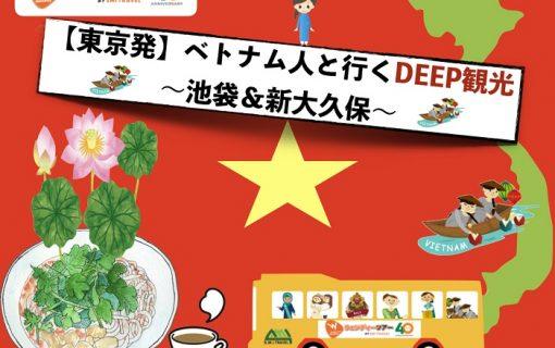 ベトナム人と一緒に東京にあるベトナムを探しに行きませんか?