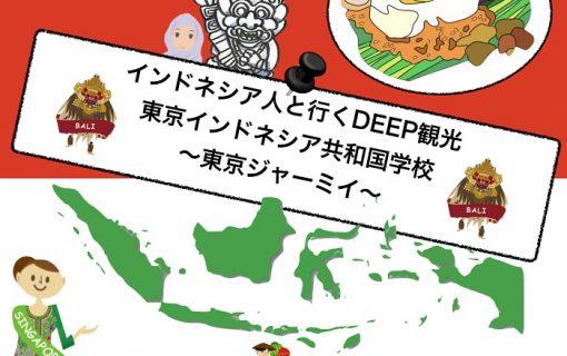 インドネシア人と一緒に東京にあるインドネシアを探しに行きませんか?