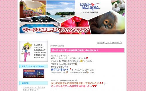 マレーシア政府観光局様のブログにてご紹介頂きました!