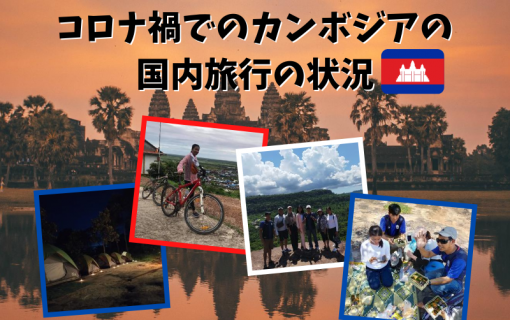コロナ禍でのカンボジアの国内旅行の状況