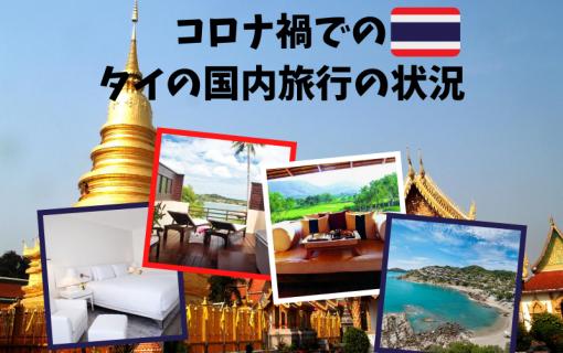コロナ禍でのタイの国内旅行の状況