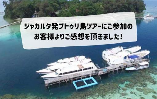 2020年8月16日にジャカルタ発プトゥリ島ツアーにご参加のお客様よりご感想を頂きました!