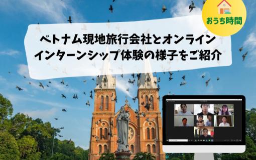 ベトナム現地旅行会社とオンラインインターンシップ体験の様子をご紹介【K大学様】