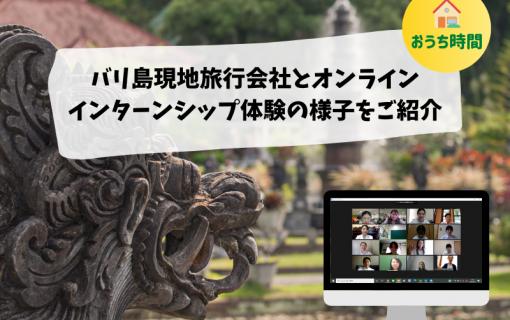 バリ島現地旅行会社とオンラインインターンシップ体験の様子をご紹介