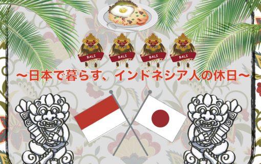 〜日本で暮らす、インドネシア人の休日〜