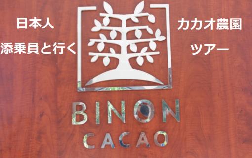 【ホーチミン発着】日本人添乗員と行く、ビノンカカオ農園ツアー!