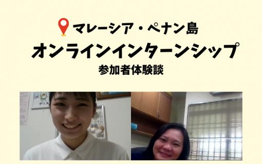 【ペナン/海外インターン】インターンシップ参加者の感想