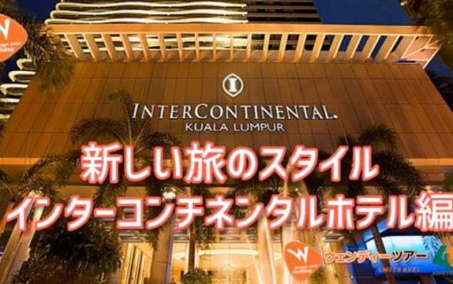 【動画】インターコンチネンタルホテル クアラルンプールの新型コロナウイルス感染対策
