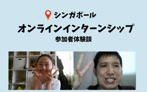 【シンガポール/海外インターン】インターンシップ参加者の感想