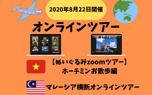8月22日催行☆おうちで海外旅行気分!ウェンディーツアーのオンラインツアー♪【ホーチミン&マレーシア】