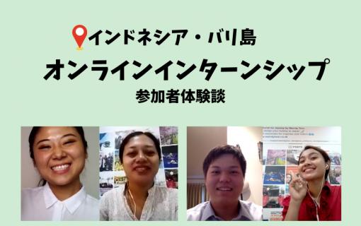 【海外オンライン国際交流】インターンシップ参加者インタビュー