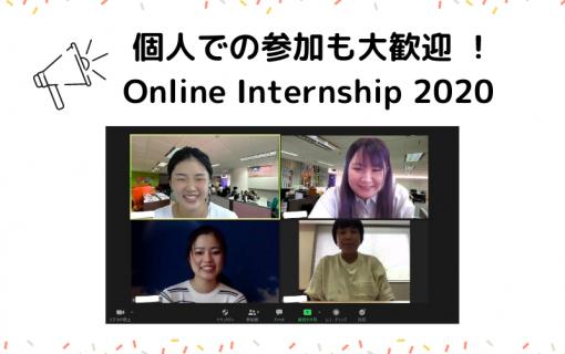 【マレーシア/海外インターン】A大学&H大学様 <初回> 個人での参加も大歓迎!