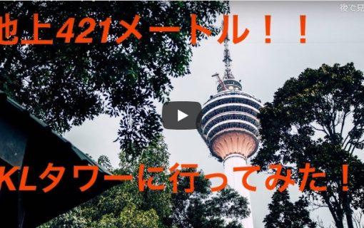 【動画】オンラインツアーでクアラルンプール観光!KLタワーへご案内♪