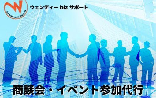 リモートでジャカルタのビジネスサポート!【商談会・イベント参加代行】のご紹介